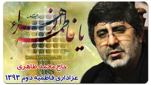 http://dl.delsukhtehgan.ir/sal1393/taheri-fatemiyeh1393-.jpg